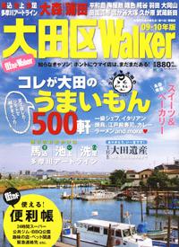 大田区 Walker